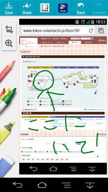 待ち合わせ場所は、地図に画像編集アプリで手書きの情報を書き込んで送ると便利
