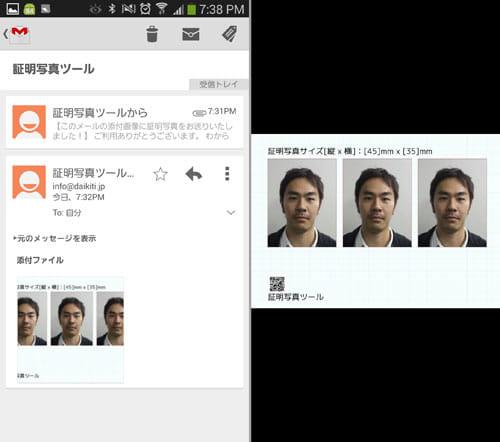 証明写真ツール【2分でできる!】:メールで自動返信されてくる(左)画像データとして利用できるので便利(右)