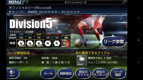 ファンタジックイレブン 3Dサッカー:オフィシャルリーグで全国のユーザと対戦