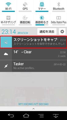 Androidスマホではアプリ側で画面撮影を禁止できる。その場合、通知領域にメッセージが表示される