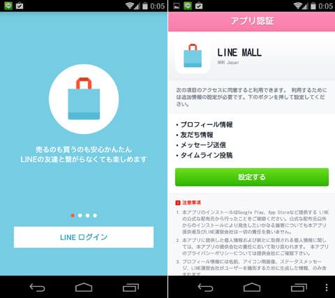 LINE MALL(モール)/LINE公式ショッピングアプリ:アプリ初回起動画面(左)認証画面(右)