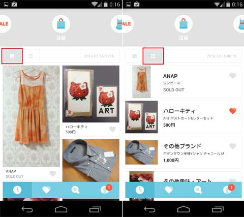 LINE MALL(モール)/LINE公式ショッピングアプリ:サムネイル表示画面(左)リスト表示画面(右)