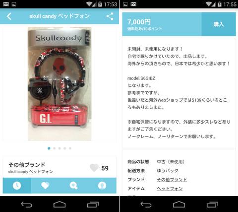 LINE MALL(モール)/LINE公式ショッピングアプリ:商品写真画面(左)商品詳細画面(右)