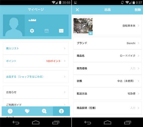 LINE MALL(モール)/LINE公式ショッピングアプリ:マイページ画面(左)出品商品作成画面(右)