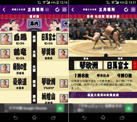 日本相撲協会公式アプリ「大相撲」:最新の取り組み結果はもちろん、平成22年場所までの結果も確認できる(左)動画の視聴も可能(右)