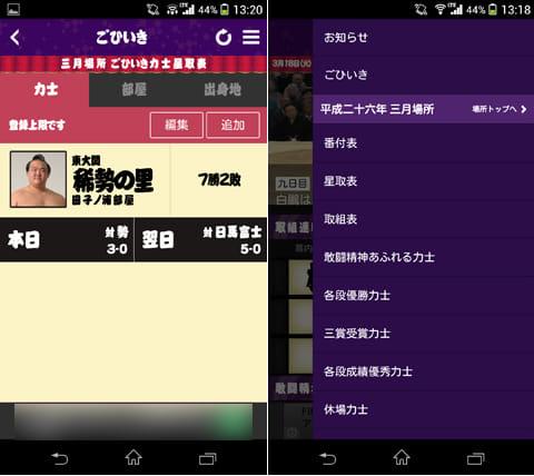 日本相撲協会公式アプリ「大相撲」:ひいきの力士を登録すれば、取り組み結果をプッシュ通知してくれる(左)力士名鑑として楽しめる多彩なメニュー(右)