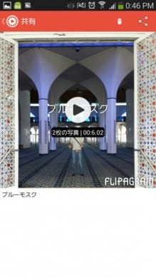 Flipagram スライドショー動画作成