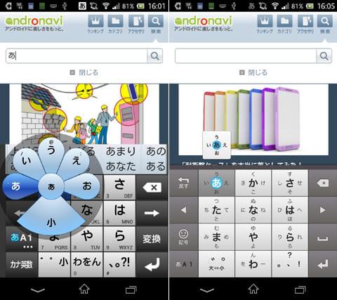 『ATOK』の入力画面、文字が左右に展開されるため、指を動かす範囲が狭い(左)『Google 日本語入力』の画面。文字が十字に展開されるため、指を上下左右に動かす必要がある。フリック入力はこのタイプが基本(右)