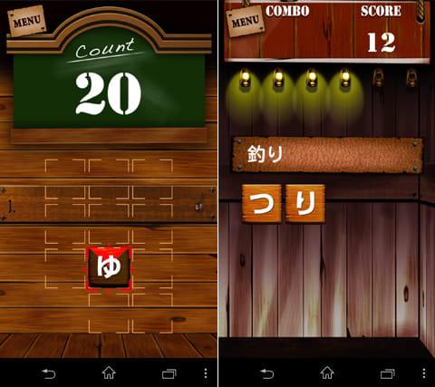 『特打フリック』の画面。「ゆ」は「ま」ボタンを上にフリックすることで入力できるが、画面のようなヒントは最初は見えない(左)単語の入力画面。他のアプリより難易度が高い分、マスターできると、確実にフリック操作の達人になれる(右)