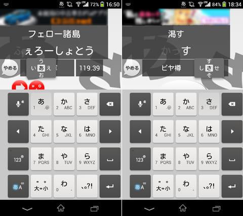 『ふりっく(フリック練習アプリ)Android版』は、豊富な単語数が魅力のタイピングアプリ。誰でも楽しめる、オーソドックスさが魅力