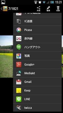 ずらりと並んだ共有先からGoogle+を選ぼう