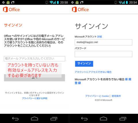 Microsoft Office Mobile:最初にメールアドレスの入力が必須(左)ログイン画面(右)