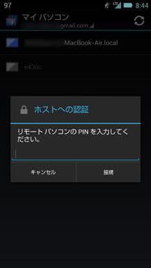 Chrome リモート デスクトップ:PINコードを入力して接続