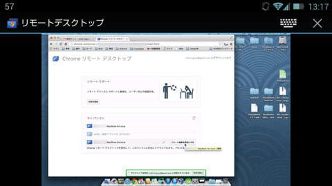 Chrome リモート デスクトップ:リモート接続完了