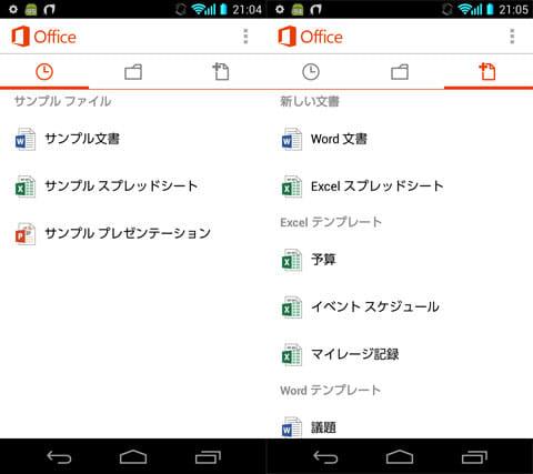 Microsoft Office Mobile:サンプルファイルル画面(左)新しい文書画面(右)