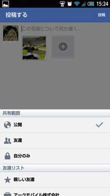 『Facebook』も初期設定では一般公開になっている(※設定により初期設定を「友達のみ」などに変更可能)