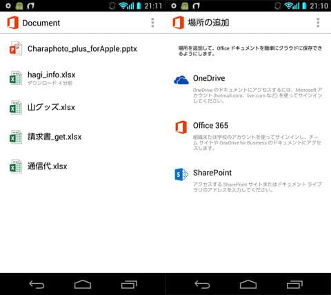 Microsoft Office Mobile:『OneDrive』上のファイル(左)「場所の追加」から他アプリと連携できる(右)