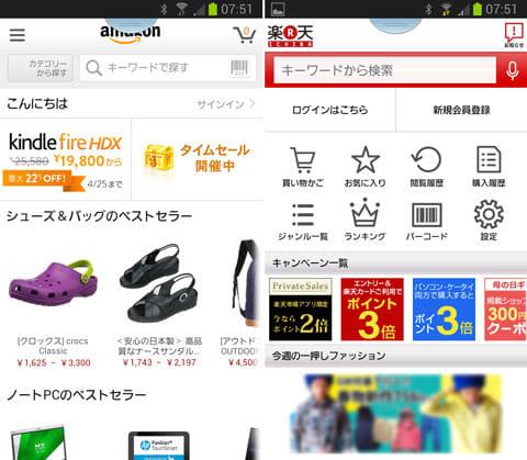 スマホから見やすいアプリ画面。『Amazon Android アプリ』(左)『楽天市場』(右)