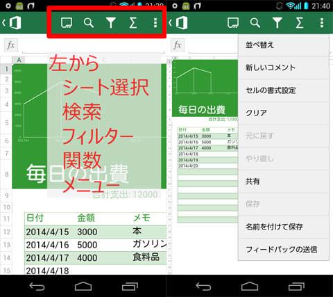 Microsoft Office Mobile:Excelの画面(左)メニュー一覧(右)