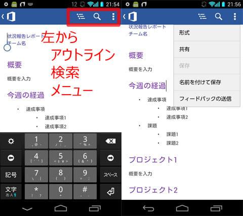 Microsoft Office Mobile:Word画面(左)メニュー一覧(右)
