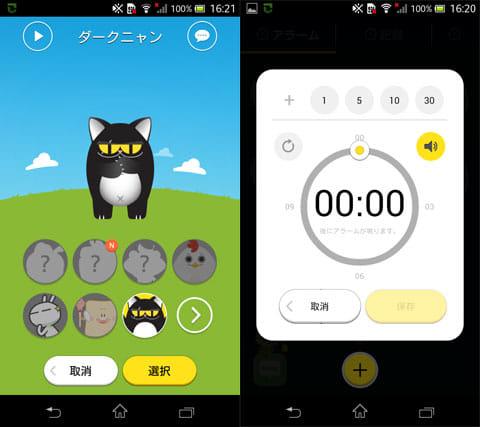 アラームモン( AlarmMon alarm clock ):「アラームモン」選択画面(左)タイマー機能(右)