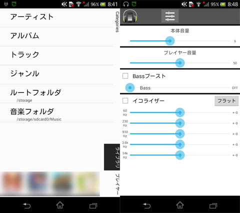 TDP music player:「ライブラリ」(左)設定画面(右)