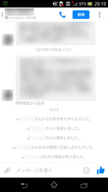 Facebook Messenger:メッセージ画面。画面下部からメッセージを送信できる
