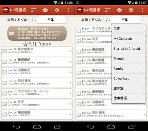 NP電話帳 - 登録順表示アプリ:電話帳リスト画面(左)グループ選択画面(右)