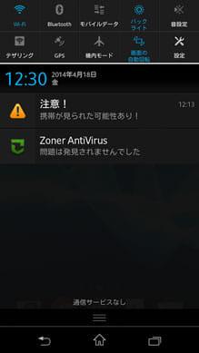 簡易ロック!:通知領域に警告が表示される