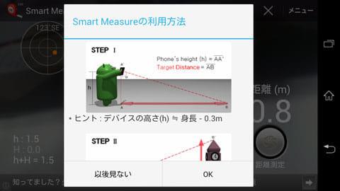 距離測定器 - Smart Measure:使い方のチュートリアル