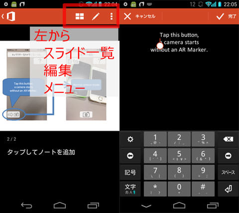 Microsoft Office Mobile:PowerPoint画面(左)オブジェクトの編集は可能(右)
