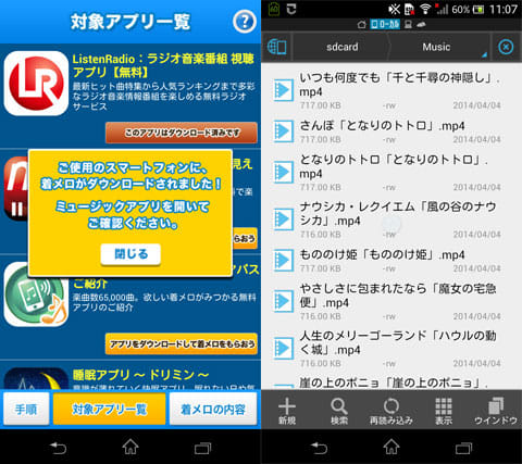 無料!使える着メロパック(ジブリ・オルゴール):アプリをインストール(左)ダウンロードされた楽曲(右)