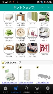 ニトリアプリ:ネットショップを利用できるので、気に入った商品を購入できる