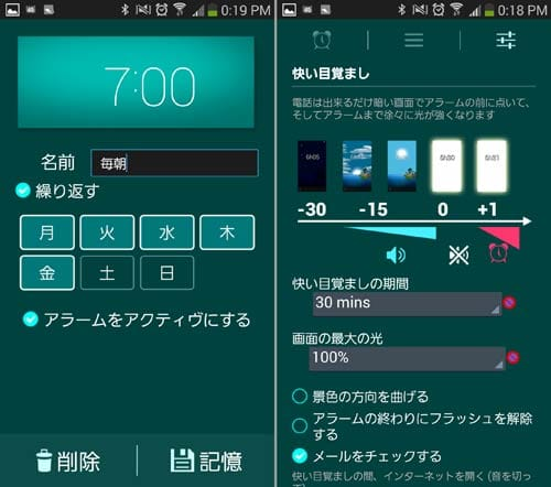 Glimmer (光る目覚まし時計):通常の目覚ましアプリと同じように時間や曜日を設定する(左)デザインの変更や細かい調整ができる(右)