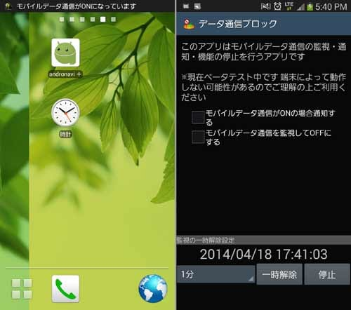 データ通信ブロック:ONになった場合通知される(左)一時的に停止を解除できる(右)