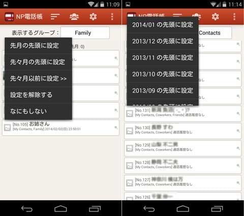 NP電話帳 - 登録順表示アプリ:連絡先表示月設定画面