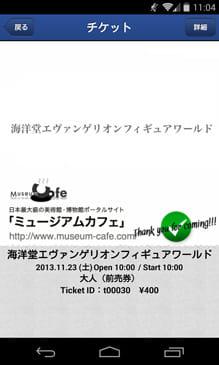 tixee:チケット使用後の画面