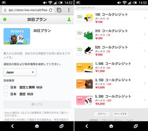 「LINEウェブストア」画面。「30日プラン」の購入画面(左)「コールクレジット」の購入画面。『LINE』アプリより選択肢が多い(右)