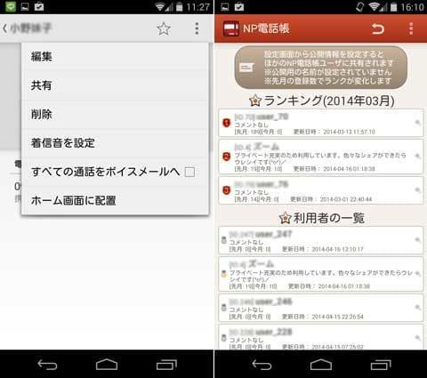 NP電話帳 - 登録順表示アプリ:電話帳編集画面(左)利用者ランキング一覧画面(右)