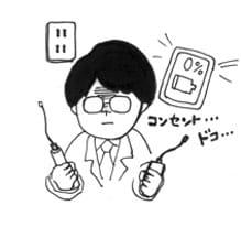 充電…切れる…