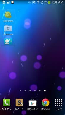 Launchy Widget:ホーム画面での追加したアイテムの見栄え