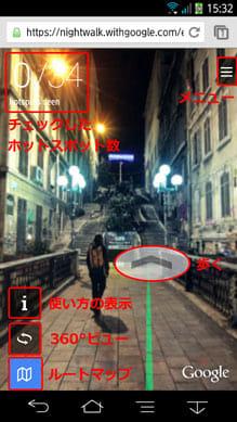 スマートフォン版の基本画面