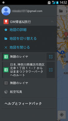 Google Maps Engine:メニュー画面