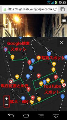 地図を使えば現在位置を確認できる上、タップでその場所に移動も可能