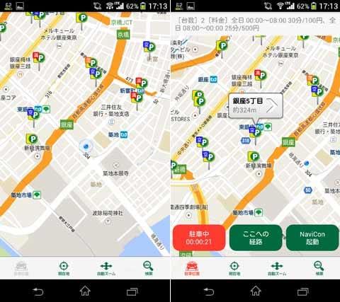 三井のリパーク駐車場検索:現在地周辺の駐車場が表示される(左)画面上部に料金等の情報。下部の駐車をタップで、経過時間が表示される(右)