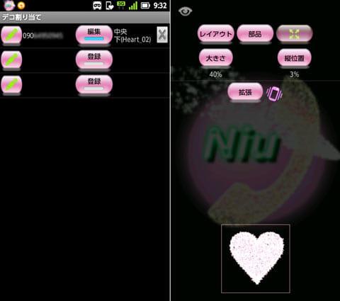 着信通知 Niu ! (試用版):「デコ割り当て」画面(左)から「編集」をタップ(右)