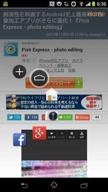 Loopr - Task Switcher (Beta):アプリ画面からホーム画面へ戻る機能をONにしよう