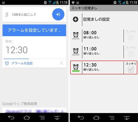 音声検索からはアラーム設定も可能(左)富士通端末専用の「スッキリ目覚まし」アプリもこの方法でのアラームセットに対応している(右)