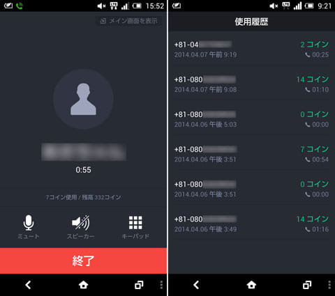 「LINE電話」の通話画面(左)「使用履歴」画面でコインをいくら利用したか確認できる(右)
