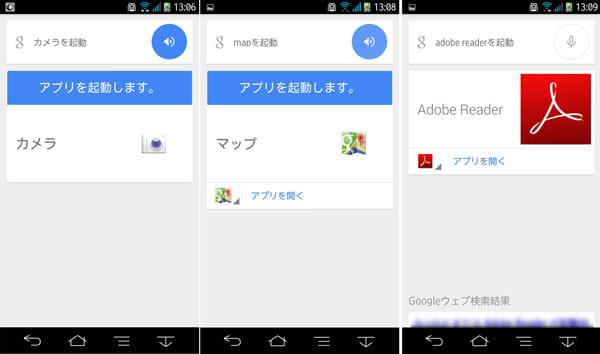 カメラ、マップやAdobe Readerは音声検索から起動可能